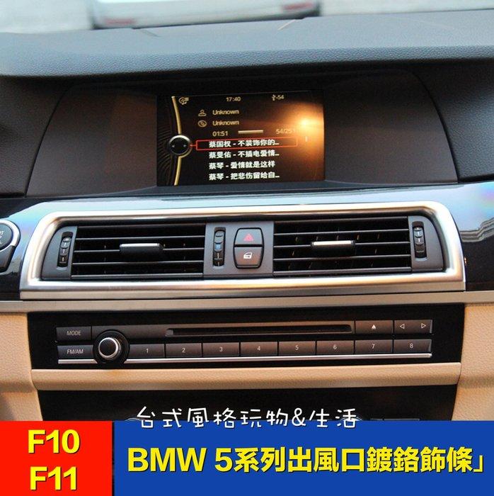 BMW F10裝飾條鍍鉻中控空調裝飾寶馬520i 528 535 F11飾條內飾改裝