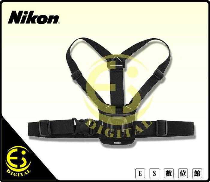 ES數位 KeyMission AA-8 胸前接環 胸前固定帶 固定胸帶 胸前固定接 固定帶 滑雪 衝浪 自行車 AA8