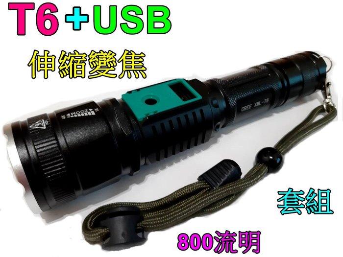 雲火光電-套組-T6伸縮變焦手電筒+USB充電功能.使用18650鋰電池和一般4號電池