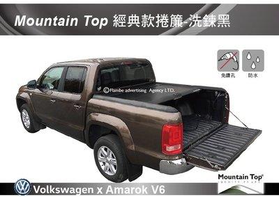 ||MRK|| Mountain Top 經典款捲簾-洗鍊黑 Amarok V6 安裝另計 皮卡