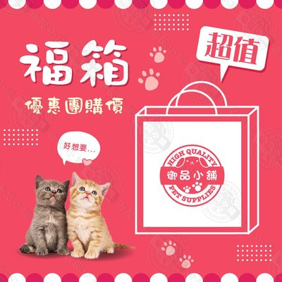 超殺!限定團購價 《貓咪福箱》 超值 粉絲最愛 熱賣款 口味多種 隨機出貨 寵物 驚喜 罐頭 零食 福袋