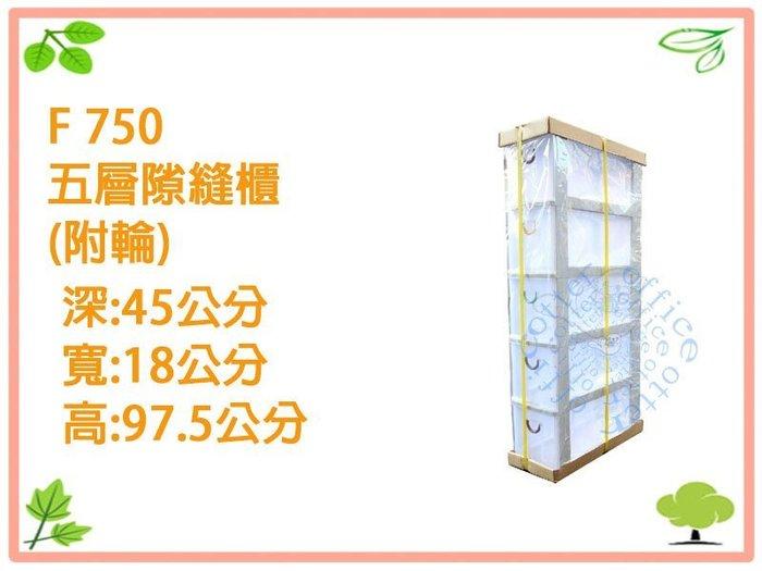 【海獺工作室】 家寶 五層隙縫櫃(附輪) F-750 法成 HAPPY 隙縫櫃 收納箱 整理箱 F750