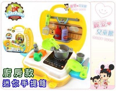 麗嬰兒童玩具館~扮家家酒迷你版廚房手提箱.隨車玩具提盒.廚具微波收納盒.