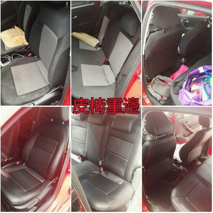 福斯 polo 雅歌 k9 altis Toyota 皮椅重邊 皮椅換皮 龜裂 修補 椅子 $6500起