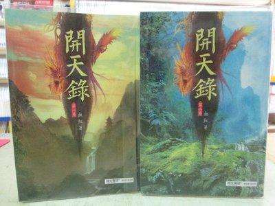 【博愛二手書】武俠  開天錄 1-12   作者:血紅,定價2160元,售價1080元