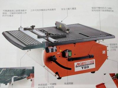 台灣製 AGP TS9 瓷磚桌鋸 磁磚切割 大理石 桌鋸 桌上型圓鋸機 台鋸 斜切鋸 非REXON力山BTS10A