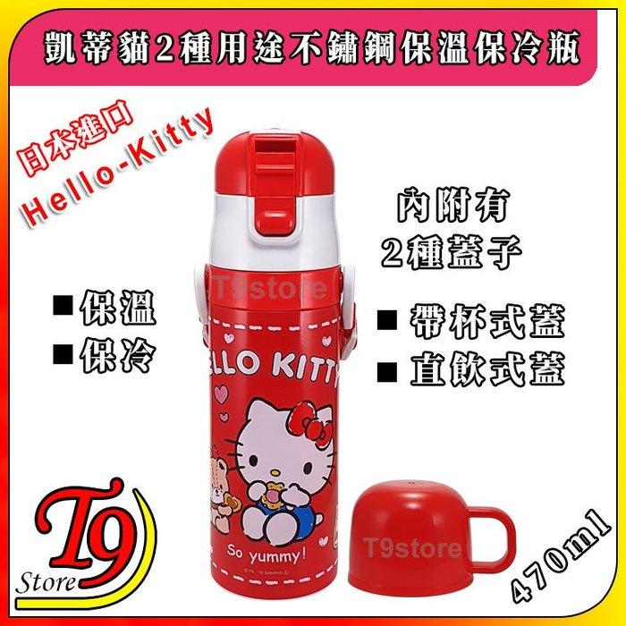 【T9store】日本進口 Hello-Kitty (凱蒂貓) 2種用途 帶杯式 直飲式 不鏽鋼保溫保冷瓶(470ml)
