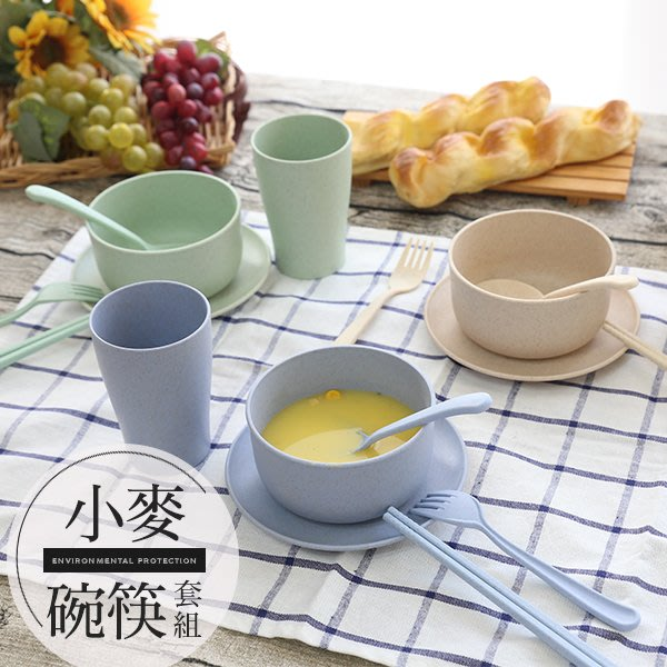 餐盤 碗 杯子 餐具( 小麥碗筷套組)叉具組 碗盤 環保 批發 禮贈品 現+預 i-HOME愛雜貨
