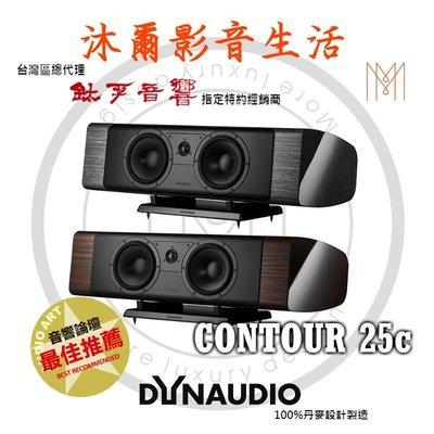 Dynaudio新竹專賣店Dynaudio Contour25C沐爾音響推薦丹麥原裝首選(鋼烤灰橡木、鋼烤紫檀木)