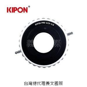 Kipon轉接環專賣店:2/3-1/3(1/2 1/3 英寸卡口 BROADCASTING Micro 43 M43 PMW-EX3)