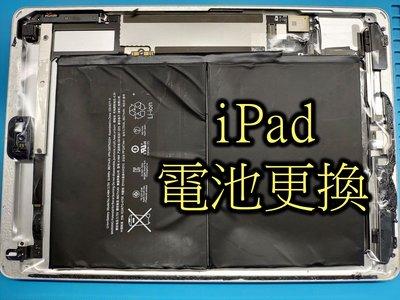 三重 ipad2/3/4 電池更換 ipad air air2 電池更換 ipad mini ipad mini2 電池