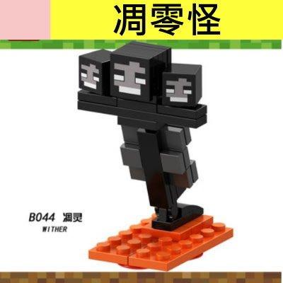 高積木人偶 將牌B044 凋零怪 Wither 岩漿古代神獸 動物 麥塊 我的世界 創世神 第三方人偶 非樂高LEGO
