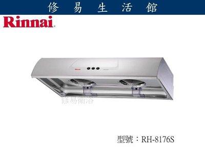 修易衛浴 ~ 林內RH-8176-S 圓弧排油煙機(不鏽鋼)(80cm) 實體店面