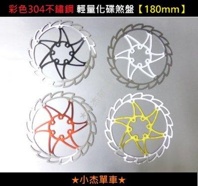 《小杰單車》全新彩色304不鏽鋼  輕量化碟煞盤【160mm】