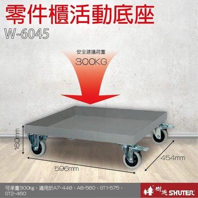 樹德 W-6045 可承重300kg 適用於A7-448、A8-560、ST1-575、ST2-460【零件櫃活動底座】
