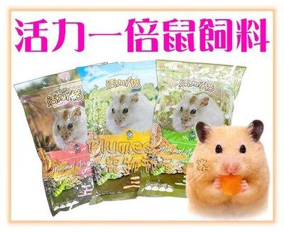 【Plumes寵物部屋】活力一倍《老鼠主食》1kg-寵物鼠飼料、老鼠主食、飼料、黃金鼠、楓葉鼠、倉鼠飼料【可超取】