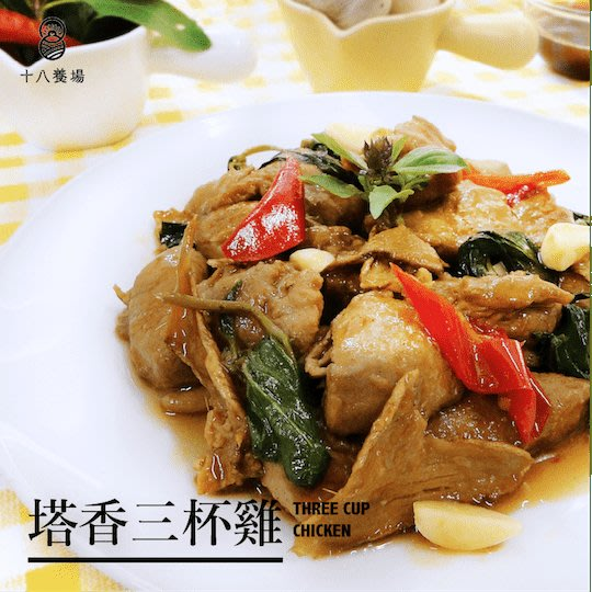 極禾楓肉舖~塔香三杯雞*十八養場