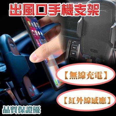 G7F93《現貨》紅外線車用出風口手機支架無線充電  附線 重力手機架  360度  單手操作 無線充電