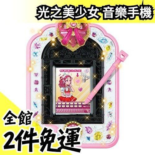 【光之美少女 變身音樂手機】空運 日本熱銷 Bandai 兒童節 聖誕節 交換禮物 小孩送禮首選【水貨碼頭】