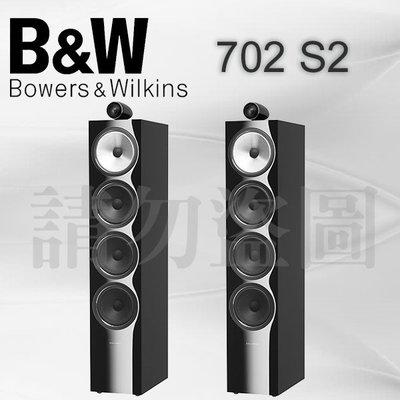 台中【天韻音響】B&W 702 S2 全新700系列 旗艦款 落地喇叭 歡迎預約試聽 802D3 803D3