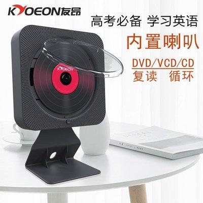 壁掛式CD随身聽播放器dvd影碟機家用便攜胎教英語學習cd機隨身聽學生 Ic246