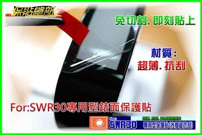 保貼總部~(智慧錶螢幕保護貼)對應:Sony-SWR30保護貼專用型(弧型OK)獨家銷售,昇級2枚入