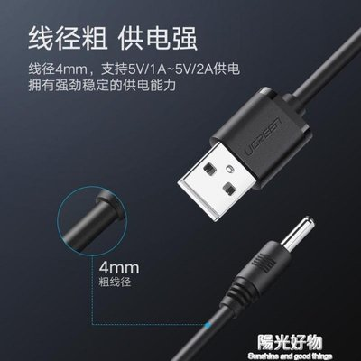 台燈充電器線圓孔圓頭口luna通用usb轉dc3.5mm電源數據線dc5vYGHW19256