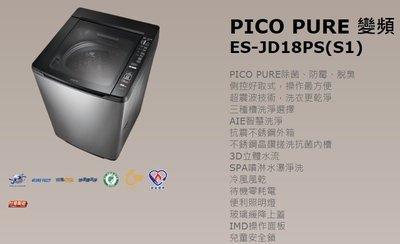 【大邁家電】SAMPO聲寶 ES-JD18PS PICO PURE 變頻洗衣機〈下訂前請先詢問是否有貨〉