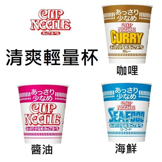 +東瀛go+ 日清杯麵 輕量杯 醬油/海鮮/咖哩 cupnoodle 清爽海鮮 Nissin 日本進口 日本泡麵 普渡