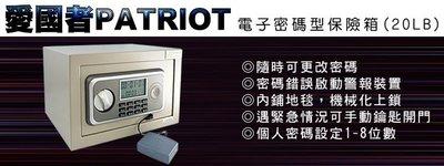 【皓翔居家安全館】愛國者電子 密碼 保險箱 (20LB)