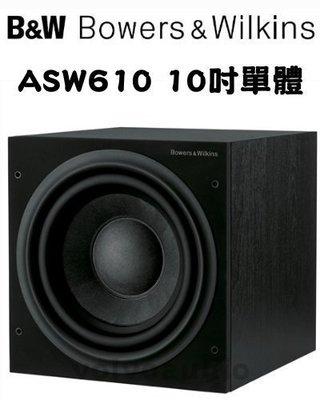 【富豪音響】B&W高雄旗艦店 英國B&W ASW610 超低音展出(黑色、白色),議價請洽門市