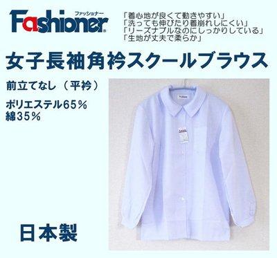 【日本高校制服襯衫代購】~日本製~ Fashioner 型號3320 女生方領長袖白襯衫