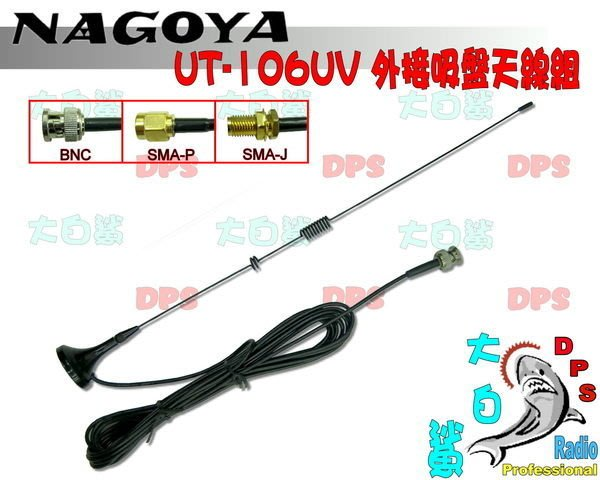 ~大白鯊無線~簡易型外接天線吸盤組 BNC頭 C-150.S-145.RL-102.P150