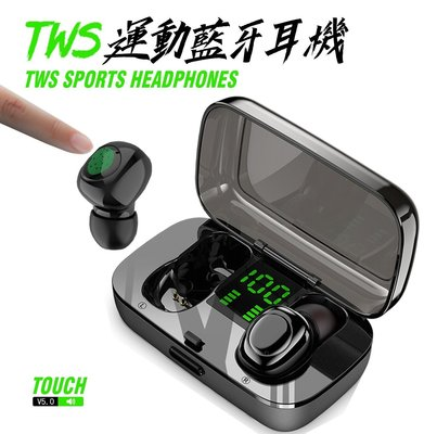 鈦振膜動圈 藍牙5.0 真無線藍牙耳機 運動耳機 藍芽耳機