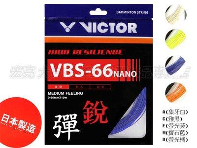 宏亮 含稅附發票 VICTOR 勝利 羽球線 羽球拍線 日製 VBS-66N VBS66 0.66mm 彈 銳 戴資穎