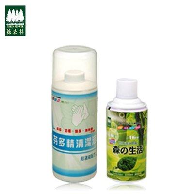 【綠森林】芬多精清潔液500ml+芬多精即效清淨噴霧罐300ml