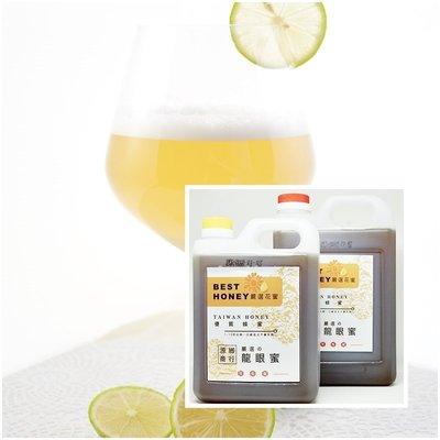 純 龍眼蜂蜜 (3台斤免運)