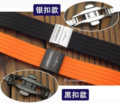 茵茵浪琴硅膠運動手表帶適配康卡斯 名匠 月相 軍旗通用系列膠帶配件