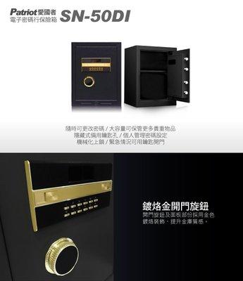 【皓翔】愛國者  電子密碼 保險箱 (SN-50DI)