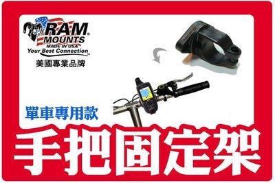 PaPa購【單車專用】RAM MOUNT GPS 手機 PDA 車架 手把式 GARMIN TOMTOM Mio T