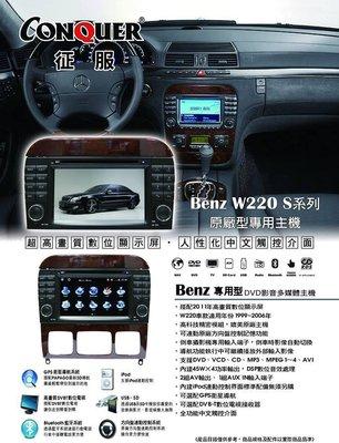【宏昌汽車音響】BENZ W220 S系列 原廠型專用主機