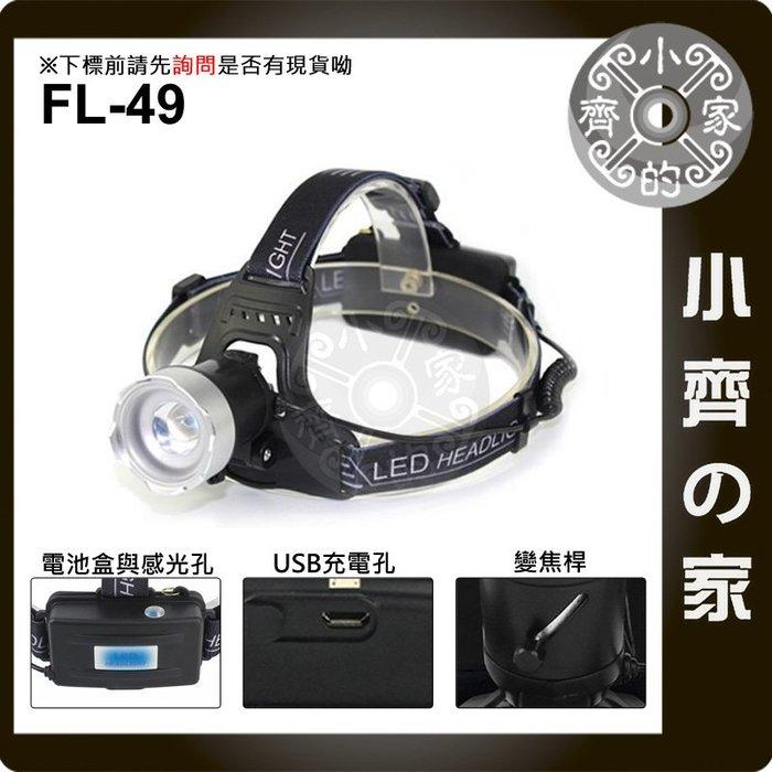 USB充電式頭燈 L2 LED頭燈 18650電池 光控 自動調光 釣魚頭燈 工作頭燈 FL-49 小齊的家