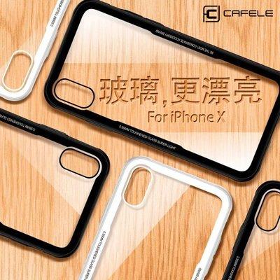 iPhoneX【鋼化玻璃背殼】TOU軟...