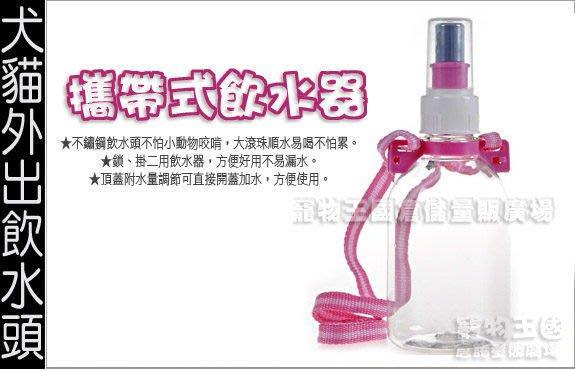 【寵物王國】H250禾其攜帶式飲水器250cc不鏽鋼飲水頭, 鎖掛二用飲水器, 多款顏色