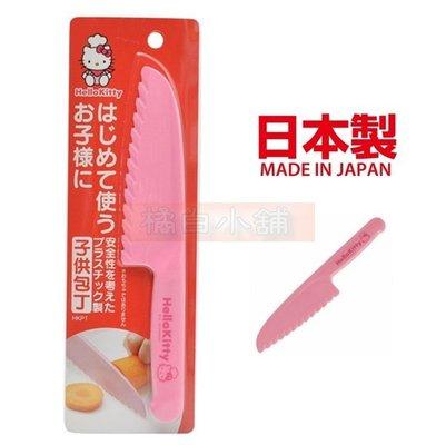 【橘白小舖】(日本製)日本進口全新正版 Hello Kitty 凱蒂貓 塑膠菜刀 安全輕量塑料 兒童菜刀 水果刀 料理刀