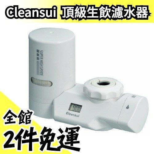 空運 三菱麗陽 MD201 CleanSui  頂級生飲濾心 濾水器 淨水器 整水器 地震 防災【水貨碼頭】