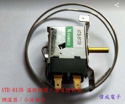 【偉成】冰箱調溫器/冷凍庫溫控器開關/冰箱冷藏調溫器/單門直冷式小冰箱用/溫度開關/型號 : ATB-8139