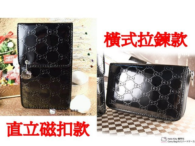 NDSi NDSL 通用三麗歐授權Hello Kitty  黑色壓紋收納包 裸裝商品【板橋魔力】