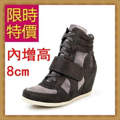 內增高鞋(零碼賠售出清、恕不退換)-拼色增高必備高雅女休閒鞋56n33[韓國進口][米蘭精品]