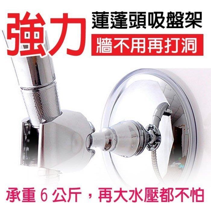 蓮蓬頭 專用 360度 萬向強力吸盤座 吸盤架 ~免鑽洞 免釘~ 蓮蓬頭掛架 ~ 承重6公斤 衛浴 水龍頭